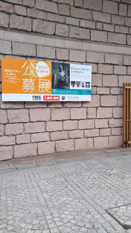 松濤美術館 公募展開催中!!_f0324460_17554890.jpg