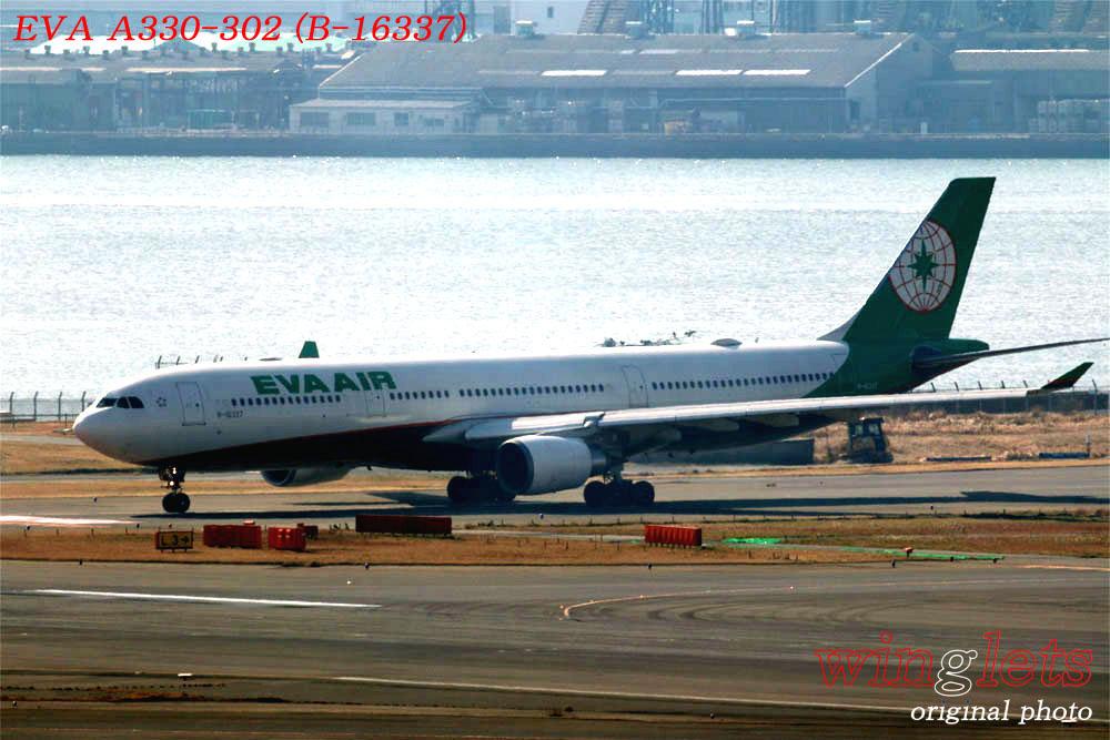 '20年 羽田空港レポート ・・・ EVA/B-16337_f0352866_21105033.jpg