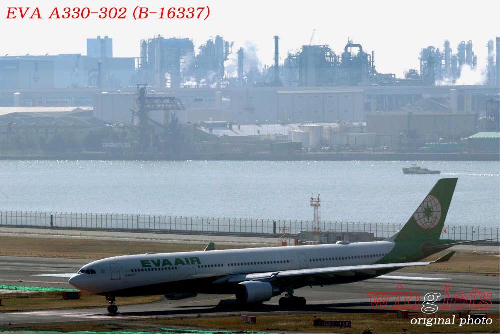 '20年 羽田空港レポート ・・・ EVA/B-16337_f0352866_21111060.jpg