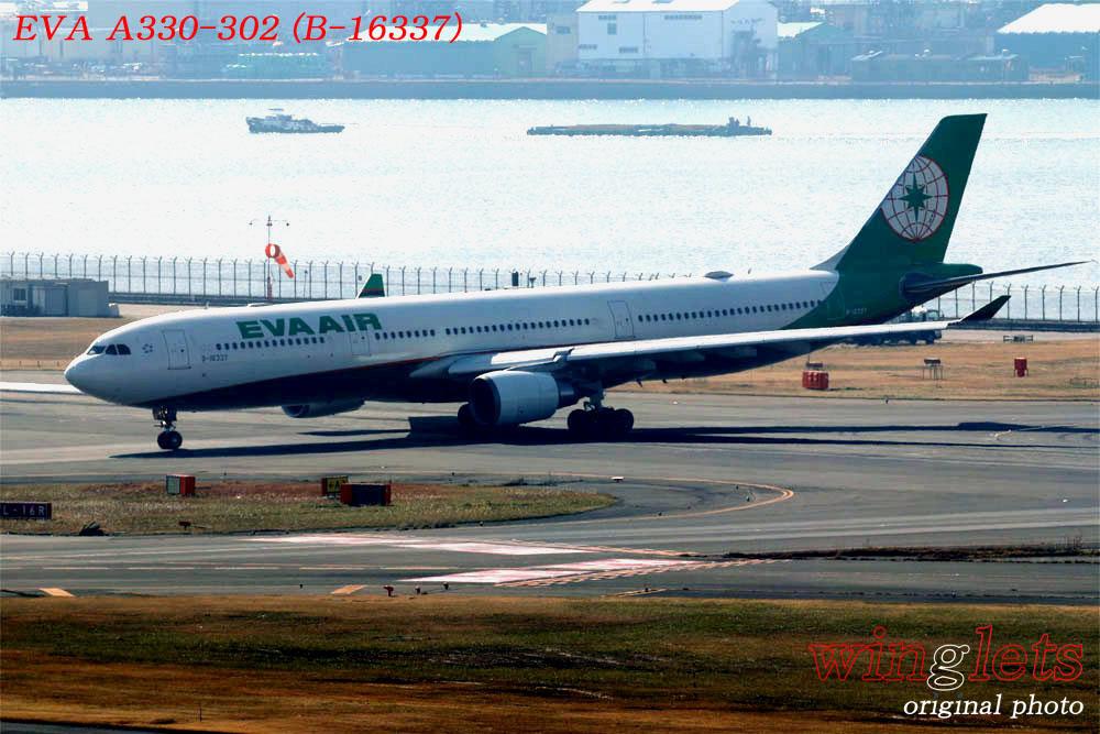 '20年 羽田空港レポート ・・・ EVA/B-16337_f0352866_2111193.jpg
