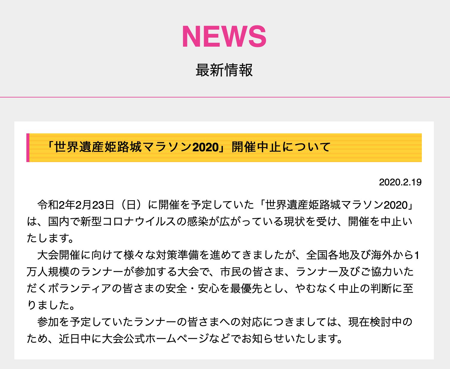 姫路城マラソン中止を受けて_e0139376_23001791.png
