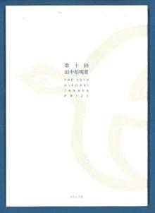 電子書籍版「第10回田中裕明賞」がまもなく配信。_f0071480_18162371.jpg