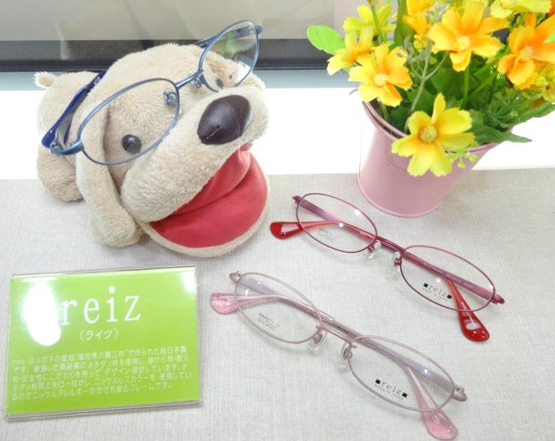 使いやすくシンプルなメガネ【reiz】♪♪メガネのノハラ フォレオ大津一里山 滋賀 瀬田_a0307182_19261679.jpg