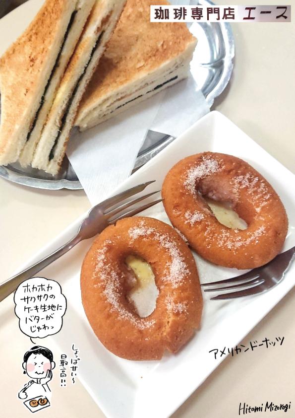 【神田】珈琲専門店エース「アメリカンドーナッツ」【バターが最高!】_d0272182_12485232.jpg