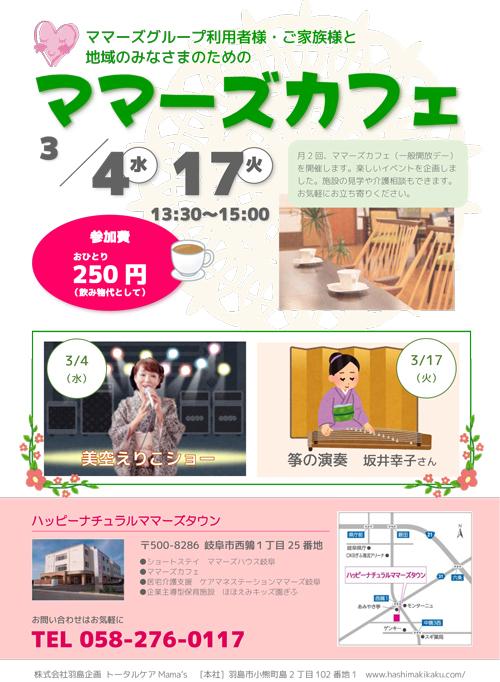 3/4, 17は『ママーズカフェ』♪_e0138299_12291882.jpg