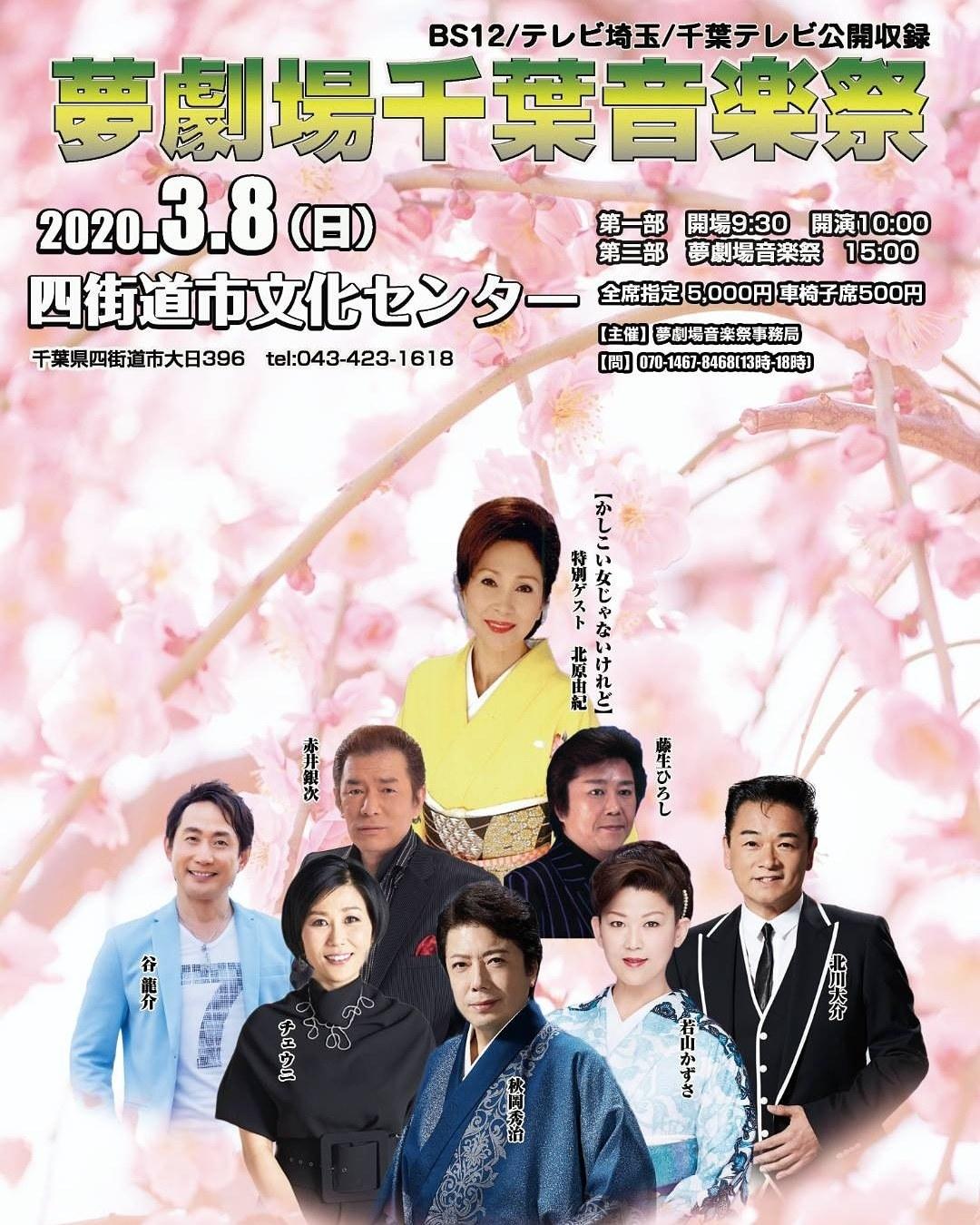 夢劇場千葉音楽祭・男の名刺_b0083801_18442191.jpg