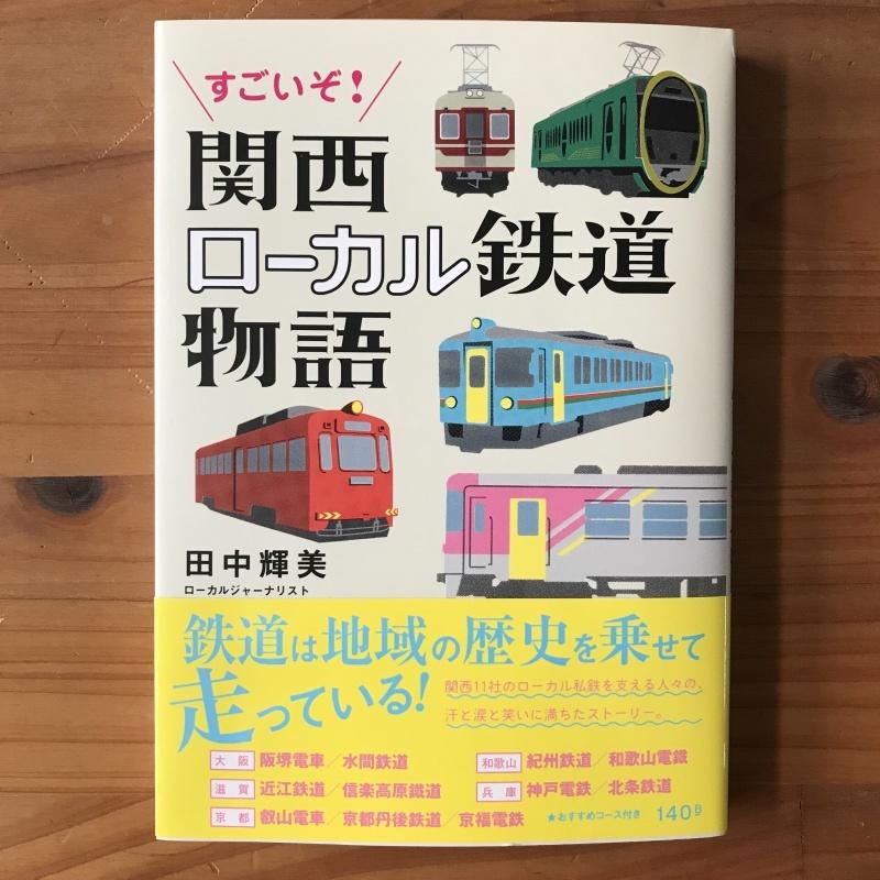 [WORKS]すごいぞ!関西ローカル鉄道物語_c0141005_10212508.jpeg