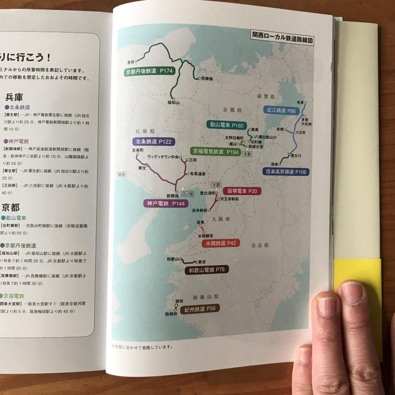 [WORKS]すごいぞ!関西ローカル鉄道物語_c0141005_10212632.jpeg