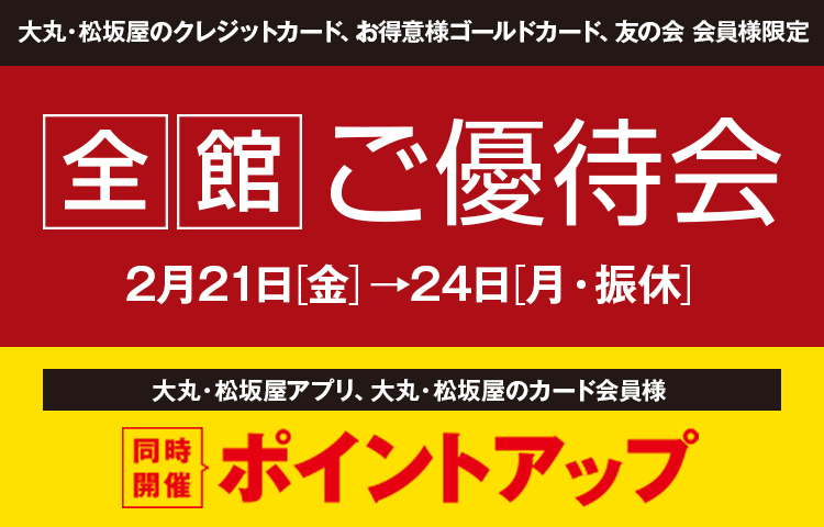 大丸東京店 ポイントアップ_b0397010_13415514.jpg