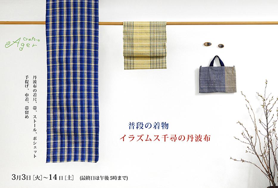 次回のクラフトの畑 Agerは「普段の着物 イラズムス千尋の丹波布」3月3日から始まります。_a0112812_22231064.jpg