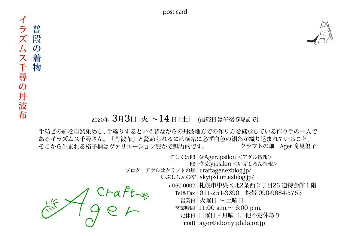 次回のクラフトの畑 Agerは「普段の着物 イラズムス千尋の丹波布」3月3日から始まります。_a0112812_22232471.jpg