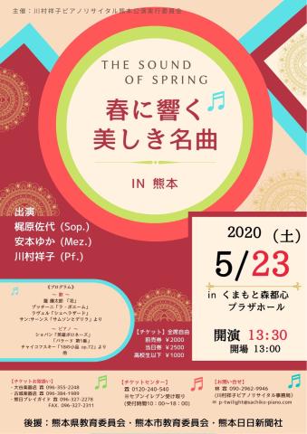2020/05/23 熊本公演のお知らせ_e0197114_02510549.jpg