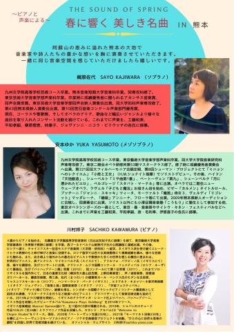 2020/05/23 熊本公演のお知らせ_e0197114_03271993.jpg