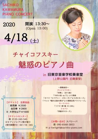 2020/04/18 (土) 「チャイコフスキー 魅惑のピアノ曲」in 旧東京音楽学校奏楽堂_e0197114_04224467.jpg