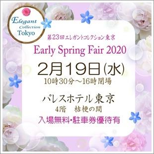 エレガントコレクション販売会 in パレスホテル東京_c0229721_10044466.jpg