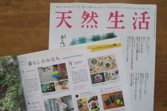 雑誌「天然生活」掲載_c0160822_11132963.jpg