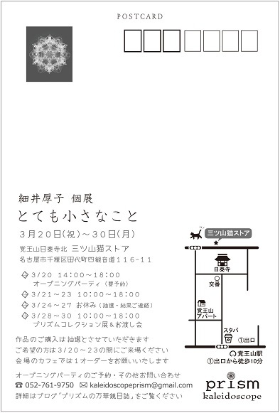 細井厚子個展 とても小さなこと_e0305824_11080786.jpg