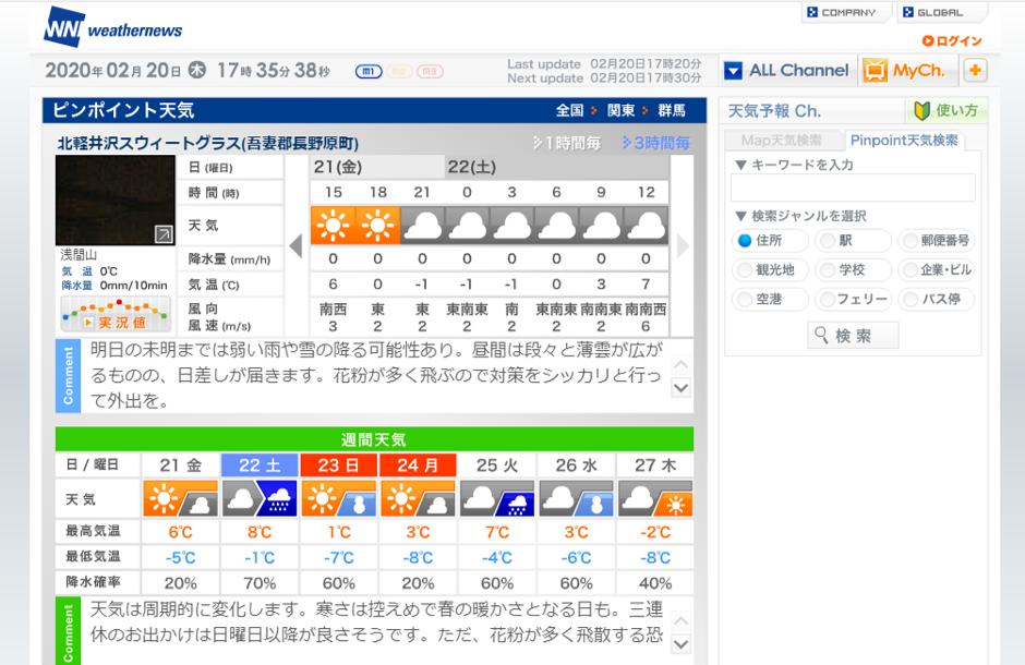 今週末の天気と気温(2020年2月20日)いよいよホワイトフェスタ!_b0174425_17380906.png