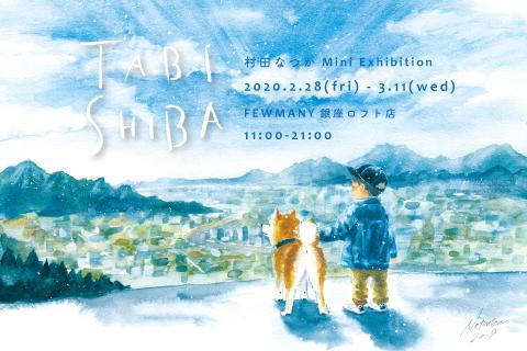 村田なつかさん exhibition 【TABISHIBA】 原画抽選販売について_b0405125_16343565.jpg