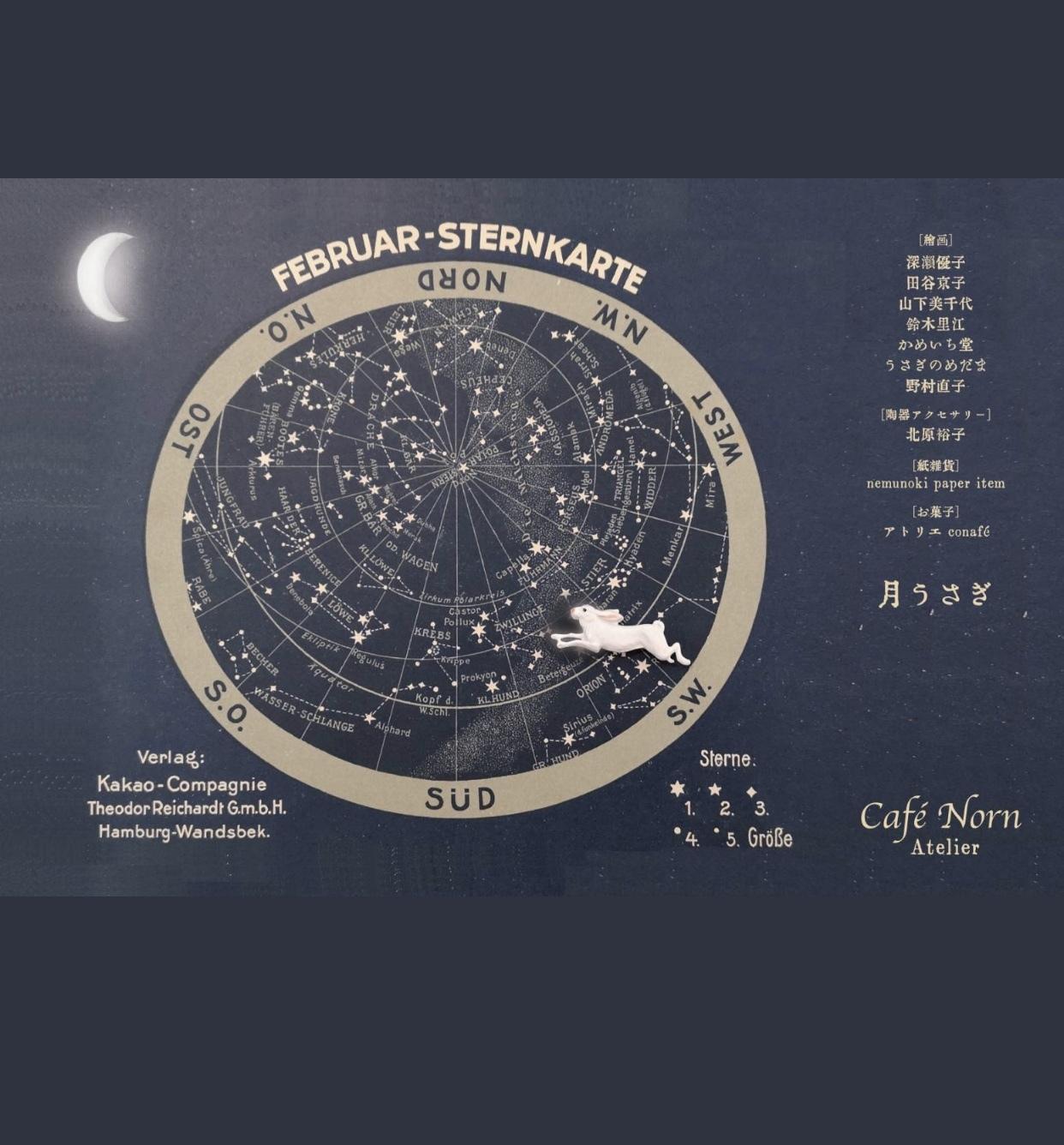 企画展『月うさぎ』に参加します @小平・一橋学園 隠れ家カフェノルン_a0137727_17065886.jpeg
