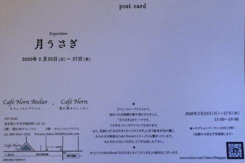 企画展『月うさぎ』に参加します @小平・一橋学園 隠れ家カフェノルン_a0137727_17071796.jpeg