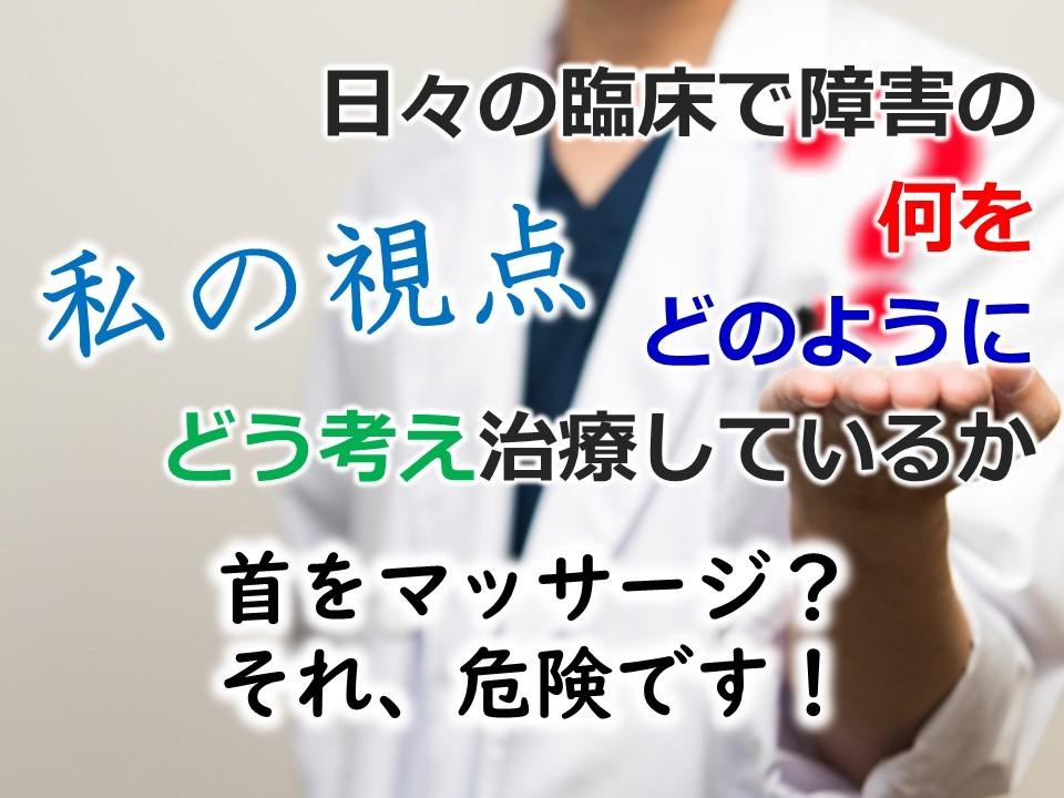 私の視点 ~首をマッサージ? 血管、リンパをつぶしてますよ~ 神戸市 三田市 西宮市のもみの木整骨院_a0070928_23335133.jpg