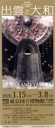 「日本書紀成立1300年 特別展 出雲と大和」_d0221430_17213658.jpg