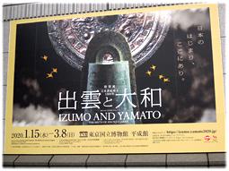 「日本書紀成立1300年 特別展 出雲と大和」_d0221430_17231114.jpg