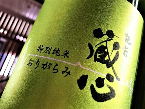 【日本酒】肥前蔵心『番外編』おりがらみ 特別純米 無濾過生原酒 初回限定蔵出し 令和1BY🆕_e0173738_18531134.jpg