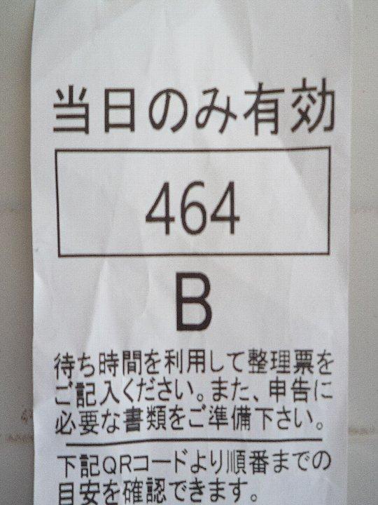 2020年2月20日 6回目の確定申告 !(^^)!_b0341140_1453430.jpg