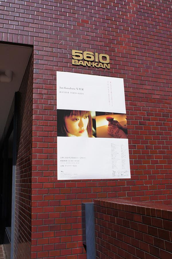 Jun Kawabata 写真展「東京失踪者 TOKYO ALIEN」 開催中です。_f0171840_10181597.jpg