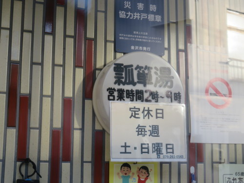 金沢市・瓢箪湯さま 温水缶ボイラー工事_f0228240_10131966.jpg