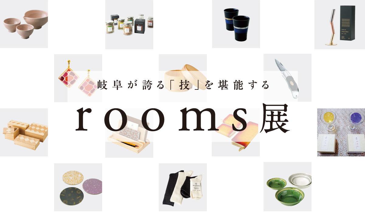 2/22[土]-3/8[日] rooms展