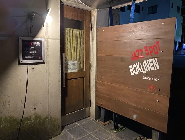 Jazz Spot 穆然(ぼくねん)(金沢市尾山町)_b0322744_00254268.jpeg
