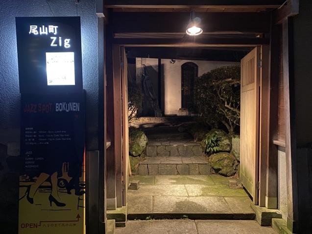 Jazz Spot 穆然(ぼくねん)(金沢市尾山町)_b0322744_00261842.jpeg