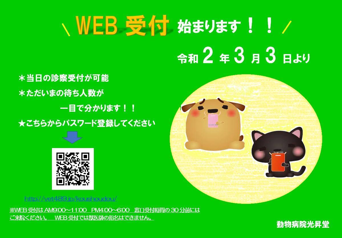 WEB受付開始のお知らせ_c0174644_16082659.jpg