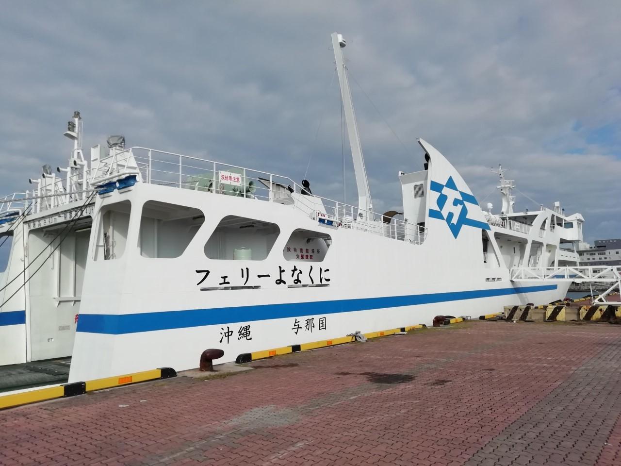 """2月20日 """"フェリーよなくに"""" 初めての乗船 _b0158746_16282966.jpg"""