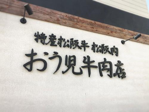 おう児牛肉店_e0292546_00535735.jpg