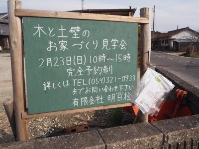 2/23 家づくり見学会_e0010955_21341377.jpg