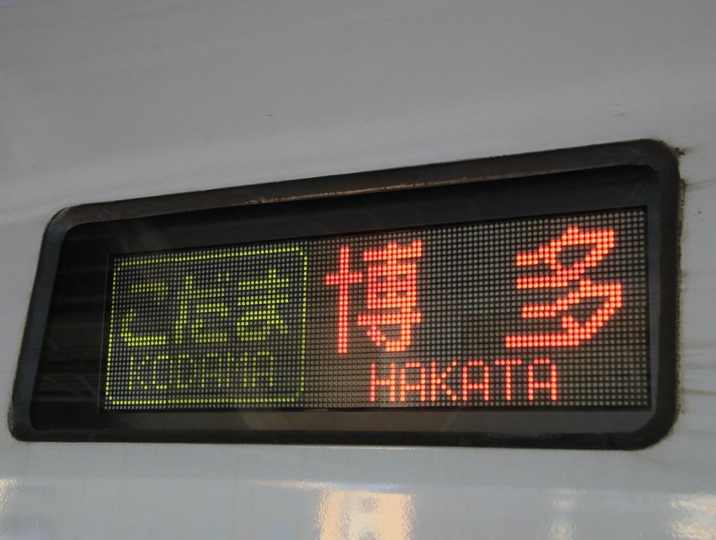 700系E編成 こだまで行く 鞆の浦の旅_d0202264_12251863.jpg