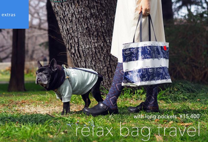 「relax bag travel」大きな柄から小さな柄まで。_e0243765_18513312.jpg