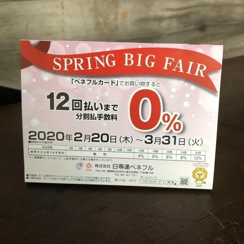"""日専連ベネフルカード """"SPRING BIG FAIR""""_f0107865_13573390.jpg"""