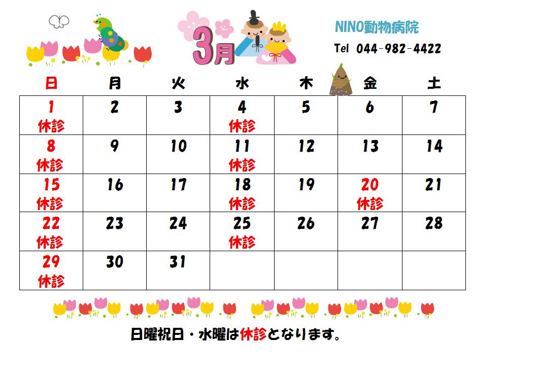 3月の診療日のお知らせ☆_e0288670_11291690.png