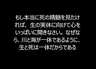 密教1369 祈祷行脚【小さな魂】_e0392772_21481502.jpg