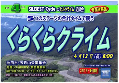 4/12(日)シルベスト名物イベント「くらくらクライム」_e0363689_12573823.jpg