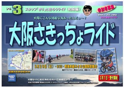3/29(日)『大阪さきっちょライド』_e0363689_13130901.jpg