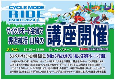 3/7(土)サイクルモードライド大阪 山崎公演のお知らせ。_e0363689_21064820.jpg