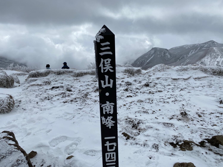 休みがあったら山登りin久住冬〜三股山_f0232994_14292659.jpg