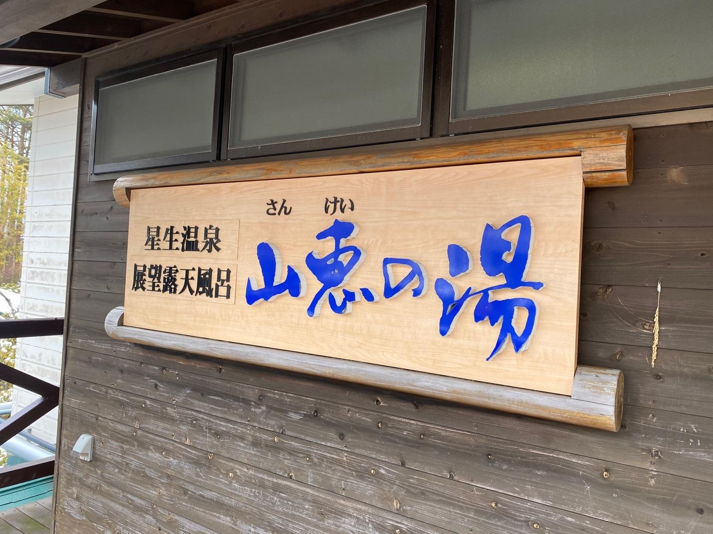 休みがあったら山登りin久住冬〜三股山_f0232994_14414107.jpg