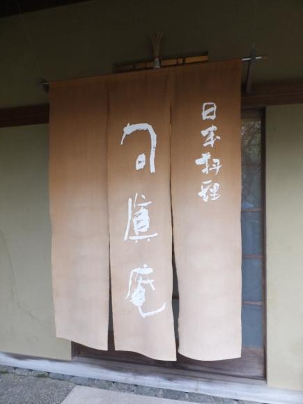旬眞庵_f0218996_21025226.jpg